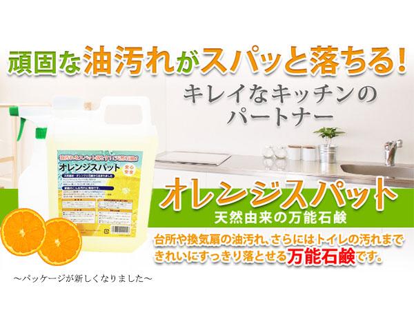 頑固な油汚れがスパッと落ちる!天然由来の万能石鹸「オレンジスパット」台所や換気扇の油汚れ、さらにはトイレの汚れまできれいにすっきり落とせる万能石鹸です。