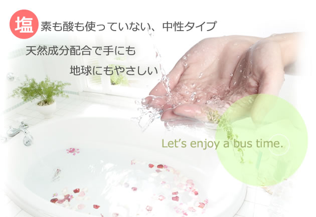 おふろよう洗剤