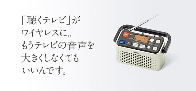 3バンド ラジオ付ワイヤレス手元スピーカー