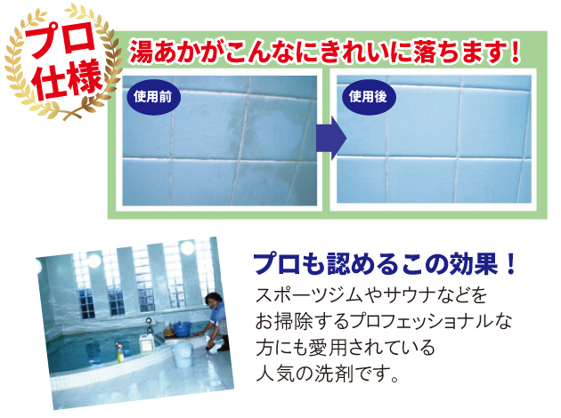 植物洗剤お風呂よう